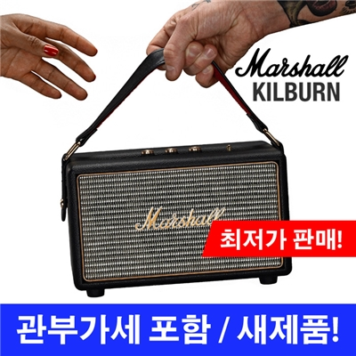 마샬 킬번 [Marshall Kilburn] 블루투스 스피커 / 새제품 / 관부가세X / 한정판매!
