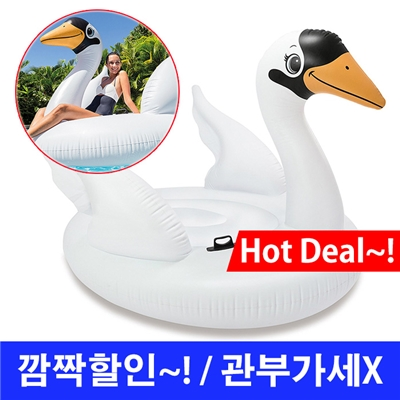 인텍스 백조 튜브 - Intex Mega Swan Inflatable Island (사이즈 참고)