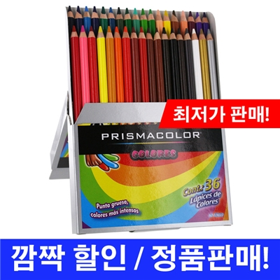 프리즈마칼라 색연필 36색 / Prismacolor Colors Scholar Colored Pencil Set 36-Count