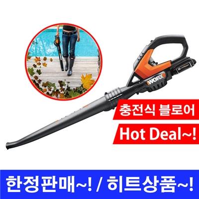 WG545.1 WORX 20V Max Lithium Blower/Sweeper - 충전식 낙엽청소기/튜브 공기넣기빼기/송풍기/블로워