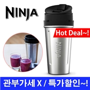닌자 스테인레스 컵 텀블러 650ml / Ninja Stainless Steel Nutri Ninja 24-oz. Cup