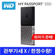 웨스턴 디지털 WD My Passport SSD 1TB 외장SSD / WD 1TB My Passport SSD Portable Storage - USB 3.1 - Black-Gray