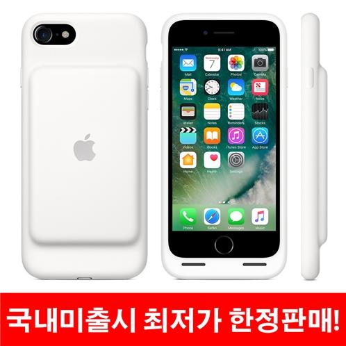 아이폰7/8 배터리 케이스 2365 mAh (애플정품) - Apple iPhone 7/8 Smart Battery Case [화이트]