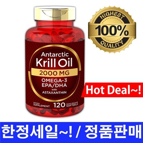 Carlyle 남극 크릴오일 2000mg 120정 - 오메가3 / Antarctic Krill Oil 2000 mg 120 Softgels/칼라일/인지질/크릴새우