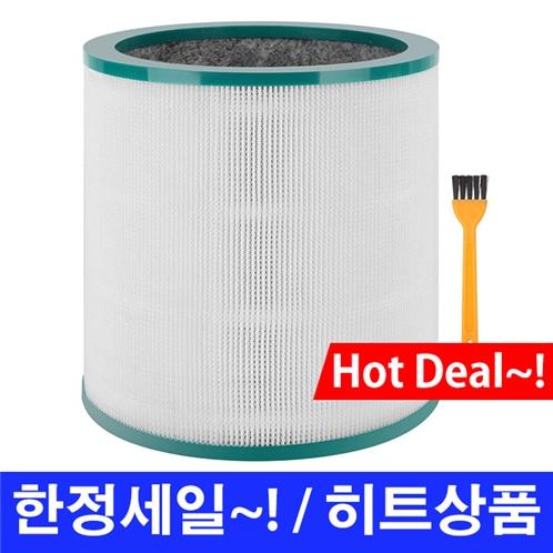 다이슨 공기청정기 필터 다이슨퓨어 쿨링크 헤파필터(TP02, TP03 호환제품, 비정품) / Colorfullife Replacement Air Purifier Filter