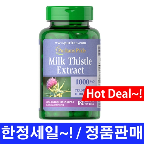 퓨리탄 프라이드 밀크시슬 1000mg 180정 / Puritan#s Pride Milk Thistle 1000 mg 180 Softgels