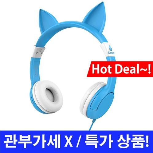 아이클레버 키즈 오버이어 고양이귀 헤드폰 (Blue) / iClever BoostCare Kids Headphones (Blue)