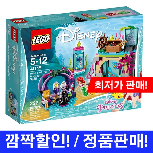 LEGO / 레고 인어공주 아리엘과 마법 주문 / Ariel and the Magical Spell 41145 Building Kit