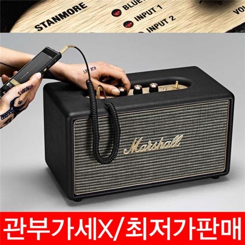 [마샬] 스탠모어 블루투스 스피커 (블랙) - 새상품! / Marshall Stanmore Wireless Bluetooth Stereo Speaker