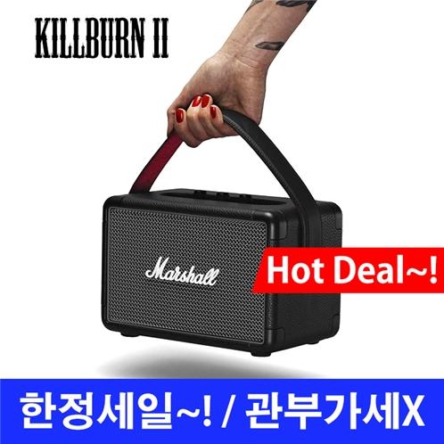 Marshall 마샬 킬번2 포터블 블루투스 스피커 / Kilburn II Portable Bluetooth Speaker (Black)