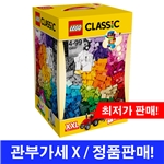 LEGO/ 레고 클래식 10697 크리에이티브 라지 박스 / Lego 10697 Building Large Box Creator XXL 1500 Pieces/ 관부가세X