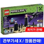 LEGO/ 레고 마인크래프트 앤더 드래곤 (21117) / LEGO Minecraft 21117 The Ender Dragon / 관부가세X