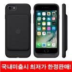 아이폰7 배터리 케이스 2365 mAh (애플정품) - Apple iPhone 7 Smart Battery Case [블랙]