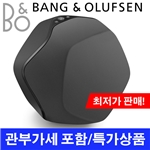 뱅앤올룹슨 Beoplay S3 블루투스 스피커 (블랙) / BO PLAY by Bang Olufsen Beoplay S3 Home Bluetooth Speaker