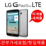 LG G Pad II LTE 8.0 8인치 G패드2 V495 - AT&T 언락 미개봉 새제품