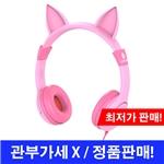 아이클레버 키즈 오버이어 고양이귀 헤드폰 / iClever BoostCare Kids Headphones / 관부가세X