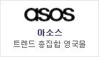 46_asos(1).jpg