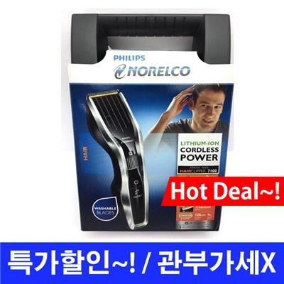 필립스 노렐코 7100 바리깡 이발기 / Philips Norelco HC7452/41 7100 Hair Clipper