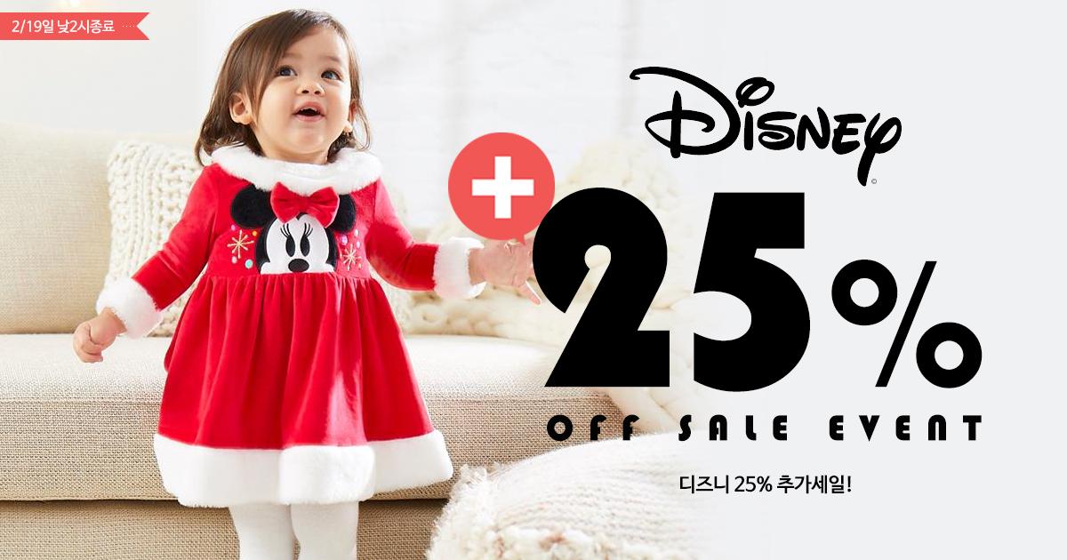 디즈니 세일!
