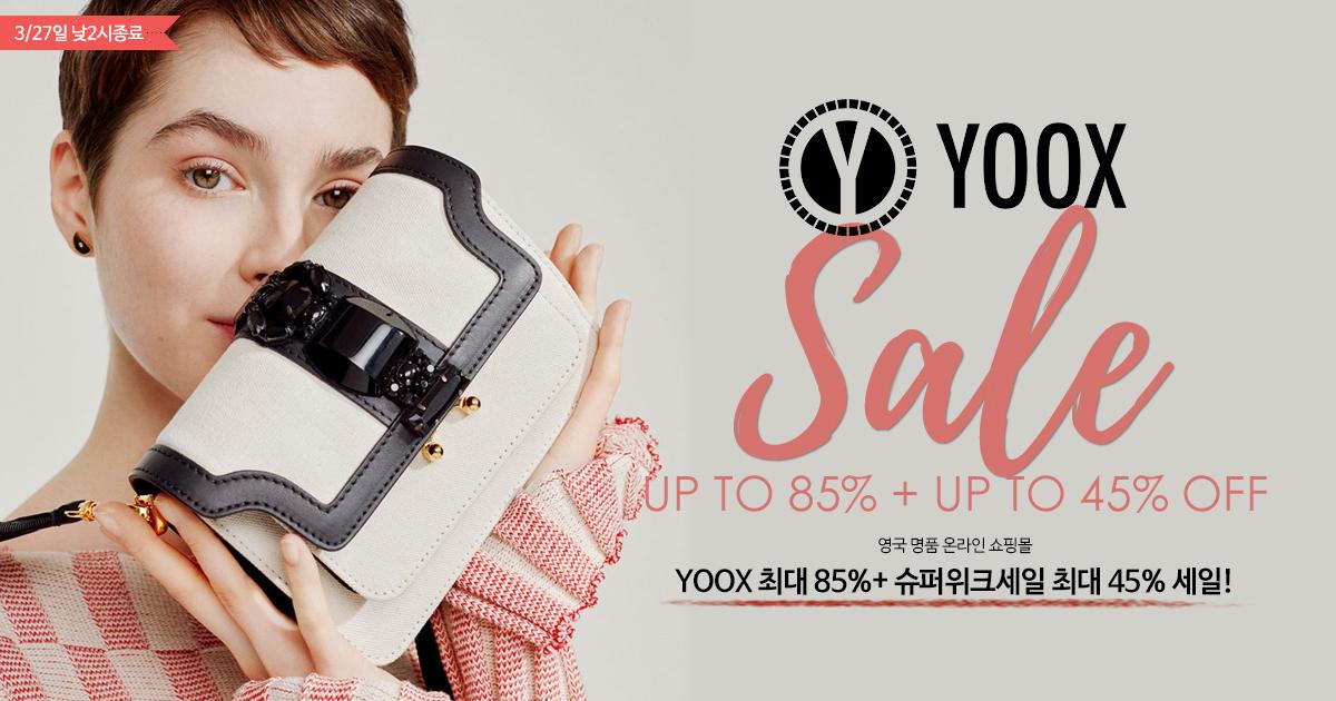 YOOX 세일!